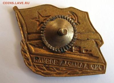 ВМФ на значках и знаки ВМФ. - IMG_0378.JPG