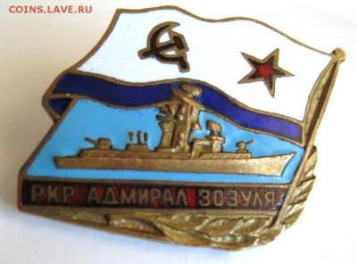 ВМФ на значках и знаки ВМФ. - IMG_0376.JPG