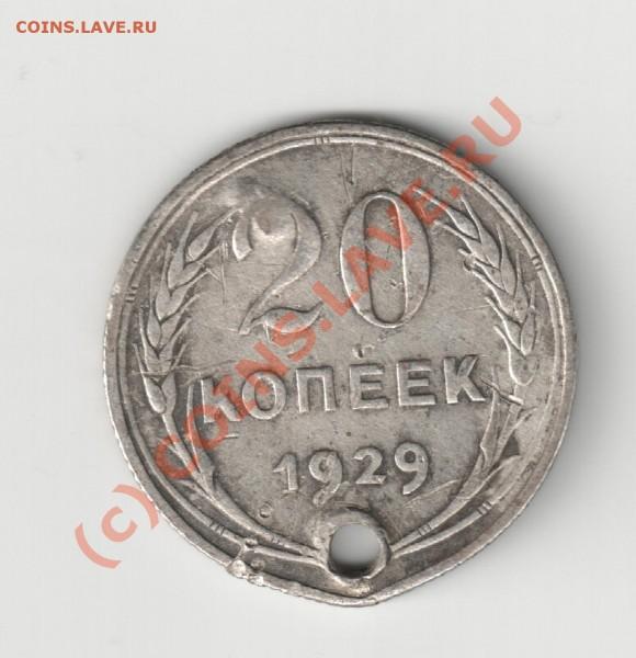 20 копеек 1929г - Изображение 037