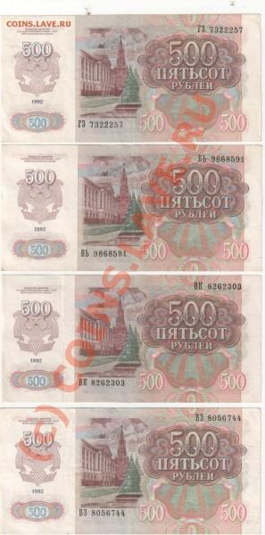 Банкноты 500руб. 1992г. - Изображение 038
