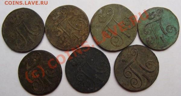 Копейка Павла I. 1800-1801 ЕМ. (7 шт.) - DSC03143.JPG
