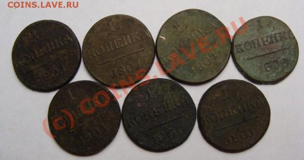 Копейка Павла I. 1800-1801 ЕМ. (7 шт.) - DSC03142.JPG