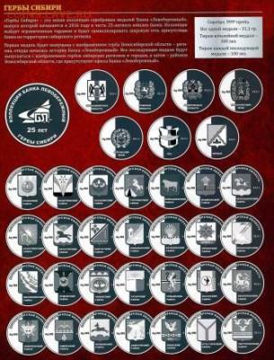 Монеты, жетоны, медали, посвящённые Новосибирску - гербы сибири веб.JPG