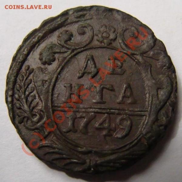 деньга 1749 полушка 1749 - DSC03023.JPG
