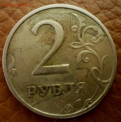 2 рубля 1998 г. брак? - DSC02938.JPG