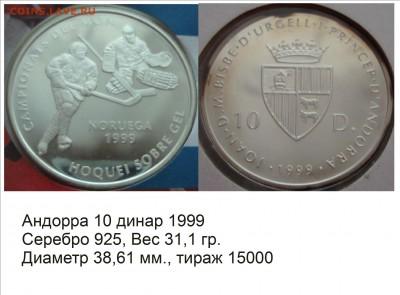 Хоккей на монетах - Андорра 1999