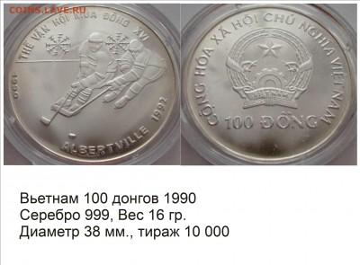 Хоккей на монетах - Вьетнам 1990