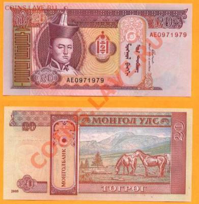 Животные на банкнотах - 20тугриков