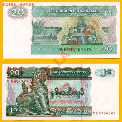 Животные на банкнотах - 20 кьят