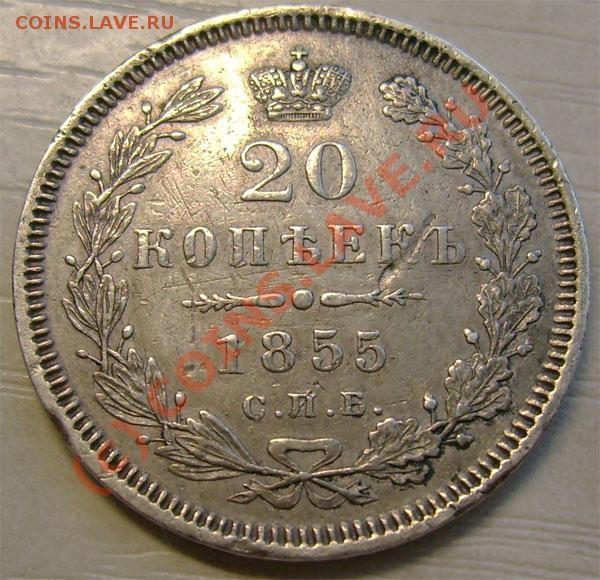 20 копеек 1855 СПБ HI интерес. сохранность и цена - 10d