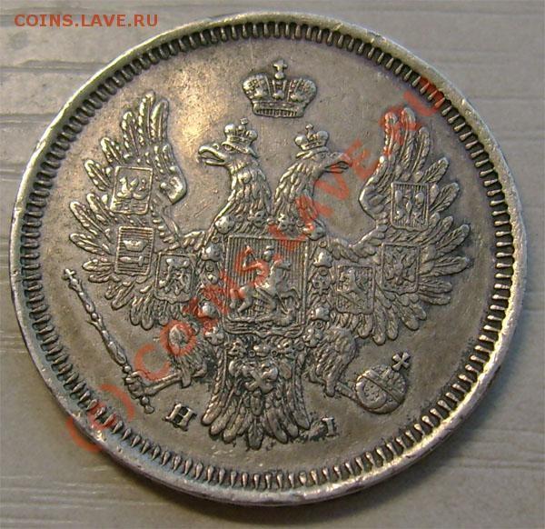 20 копеек 1855 СПБ HI интерес. сохранность и цена - 10da