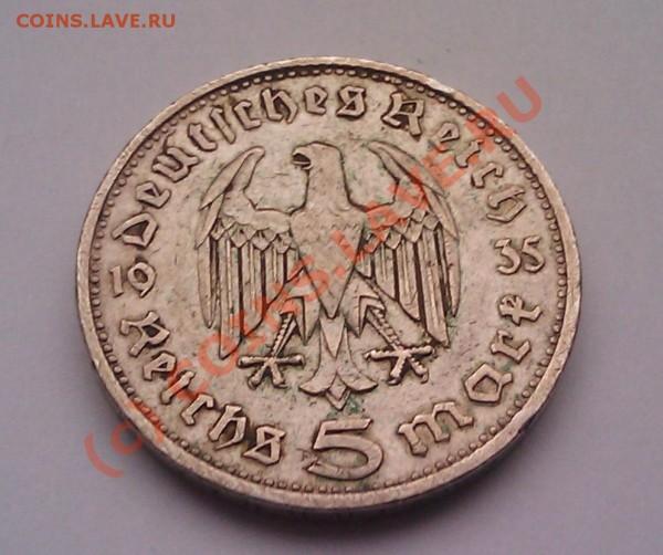 Меняю 5 марок 3-ий рейх - IMAGE_053_
