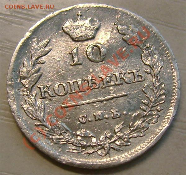 10 копеек 1814 интерес. сохранность и цена - 14b