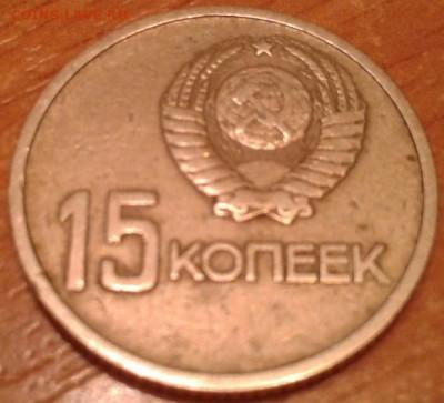 15 коп.1967 год - 2016-03-14 22.04.01