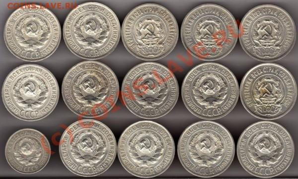 20 коп. СССР,биллон, 14 шт (до 20.02.09) - б2