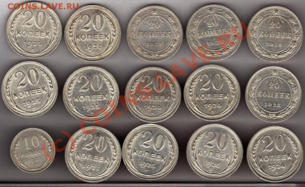 20 коп. СССР,биллон, 14 шт (до 20.02.09) - б1