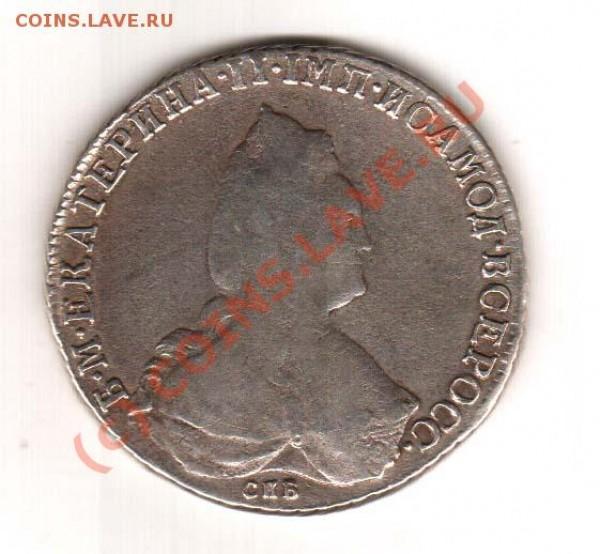 продам монету 1 рубль Екатерина II 1792 год - 2