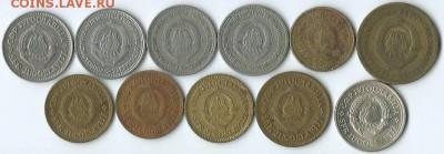 *****Монеты разных стран***** - Югославия-