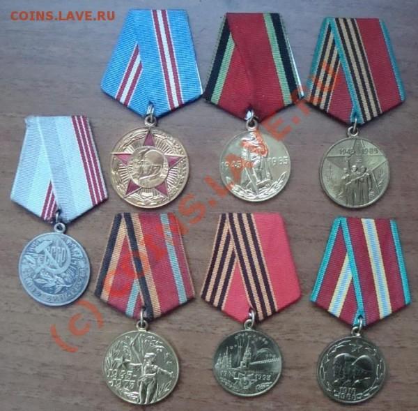 Юб медальки СССР - DSC02002