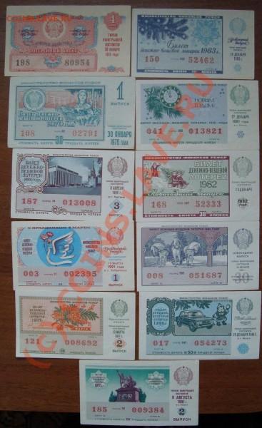 Лотерейки СССР - DSC02000