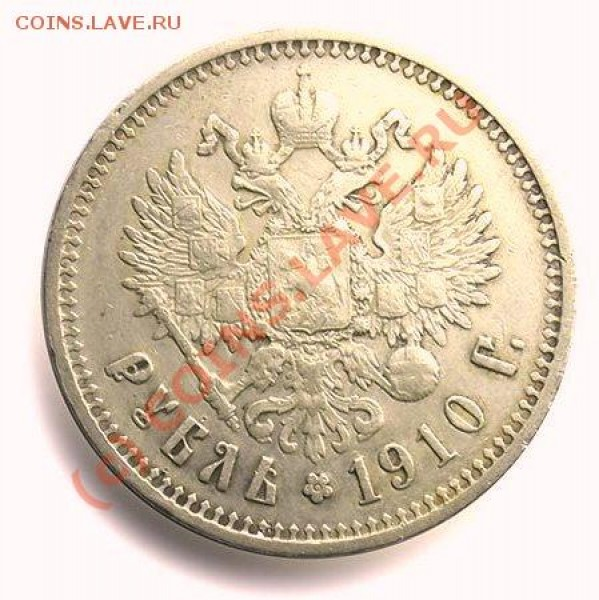 Рубль 1910 год - 2