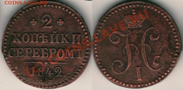 2 коп 1842 см - до 17.02 - 2k-1842sm