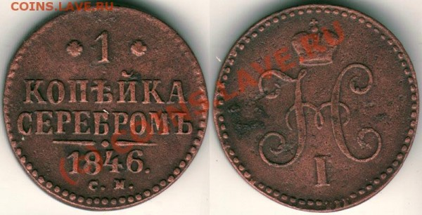 1 коп 1846 см - 17.02 - 1k-1846sm-!