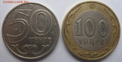 2 монеты  Казахстана 50тнг и 100тнг 2007г - DSCN0227.JPG