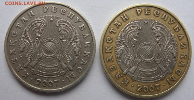 2 монеты  Казахстана 50тнг и 100тнг 2007г - DSCN0226.JPG