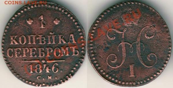 1 коп 1846 см - 17.02 - 1k-1846sm
