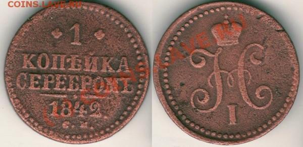 1 коп 1842 см - до 17.02 - 1k-1842sm