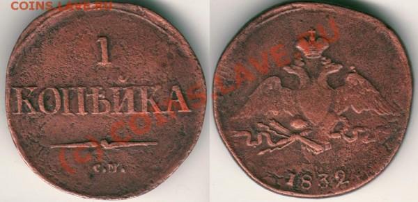 1 коп 1832 СМ - до 17.02 - 1k-1832sm
