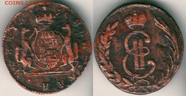 1 коп 1773 сибирь - до 17.02 - 1k-1773sib