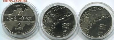 2 гривны 2000 и 2001 Украина Спорт - ук1