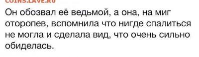 юмор - В