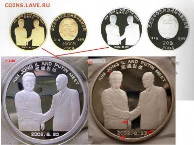 Монеты Северной Кореи на политические темы? - 012