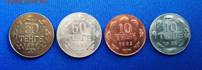 Казахские пробники, 50 тенге, 1992 г. (белый и желтый) - пробники 1992(2).JPG