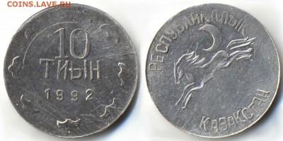 Казахские пробники, 50 тенге, 1992 г. (белый и желтый) - 02