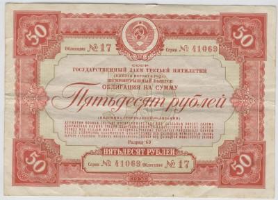 Облигация 50 рублей 1938 года - Изображение