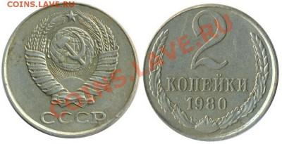 Фото редких и нечастых разновидностей монет СССР - 2 копейки 1980 Белый металл