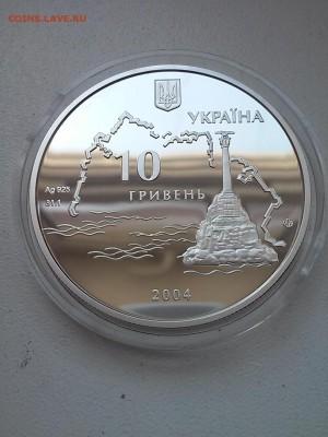 Украина, 10 гривен, серебро - 20160407_131901