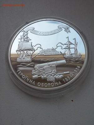 Украина, 10 гривен, серебро - 20160407_131839