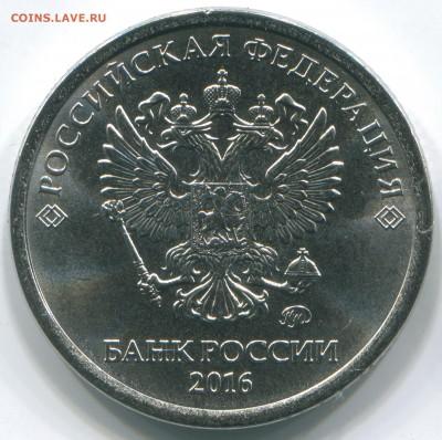 Монеты 2016 года (по делу) Открыть тему - модератору в ЛС - Без имени-21