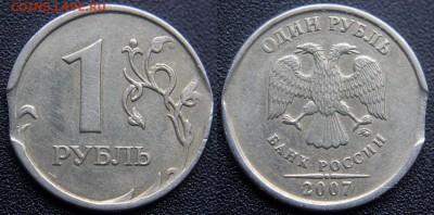 Бракованные монеты - 1 руб 2007 м - выкус