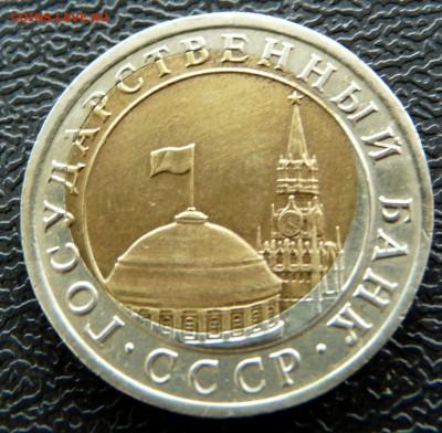 Украдены три монеты - P1120884.JPG