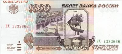 В России появятся денежные знаки 200 и 2000 рублей - 1000-1995