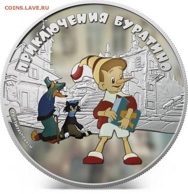 КИНЕМАТОГРАФ на монетах и жетонах - Буратино 2