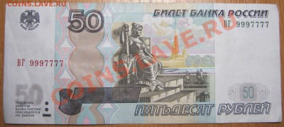 50 руб. мод 2004 - IMG_0165