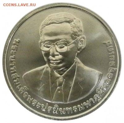 Монеты Тайланда - 20бат (1)