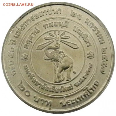 Монеты Тайланда - 20бат (2)